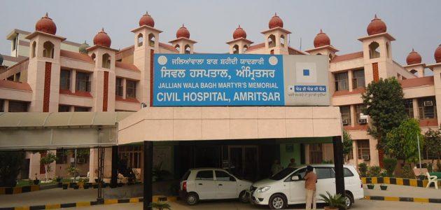 L'hopital civil d'Amritsar